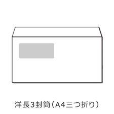 洋長3封筒(A4三つ折り)