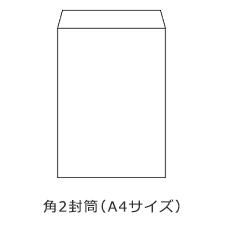 角2封筒(A4サイズ)